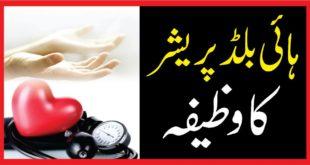 High blood pressure ka wazifa