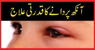 آنکھ پر دانے کا علاج اور اسکا قدرتی علاج