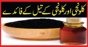 Kalwanji Aur Kalwanji Ka Oil Ky Faiday