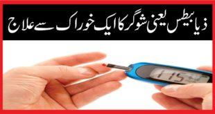 ذیابیطس یعنی شوگر کا ایک خوراک سے علاج