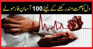 دل کو صحت مند رکھنے کے لیئے 100 آسان فارمولے