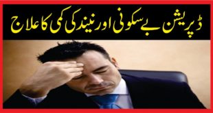 ڈپریشن بے سکونی اور نیند کی کمی کا علاج