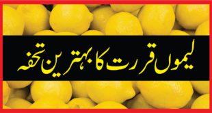 لیموں قررت کا بہترین تحفہ