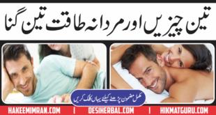 Quwat-e-Bah Ko Barhany Wali 10 Ghizain