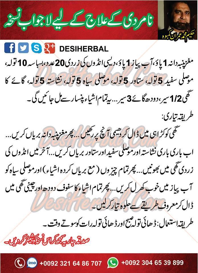 desiherbal.com- Quwat-e-Bah ko barhany ka desi halwa