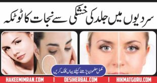 Dry Skin Treatment in Urdu