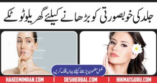 Gharelo Totkay For Skin Beauty