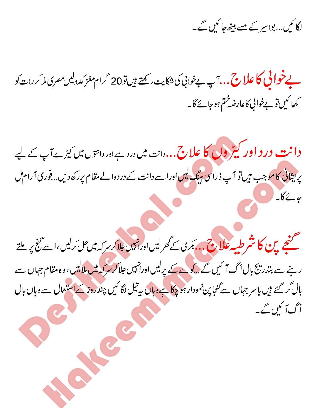Desi Totkay In Urdu Mukhtalif Bimarian Or Un Ka Ilaj Desi Herbal