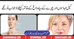 Pimples And Acne Cure in Urdu