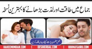 Power Full Nuskha For Mardana Sexul Taqat