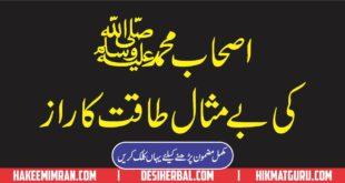 LaJawab Jismani Aur jinsi Taqat Ka Razz
