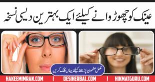 Nazar Ki Kamzori (Eyesight Weakness) Ka Desi Elaj