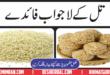 Sufaid Till (sesame seeds) Kay Faiday in Urdu