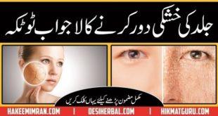 Khushk Jild ( Dry Skin ) Treatmen in Urdu