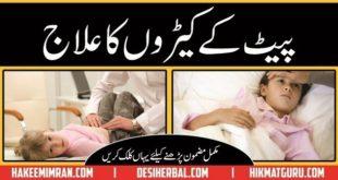 Pait K Keray (Intestinal Worms) Treatment in Urdu