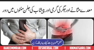 Peshab(urine) Ki Garmi Aur Jalan Door Karne Ke Gharelu Nuskhay