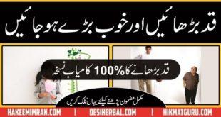 Qad Barhane ka Nuskha (How to Increase Height) in Urdu
