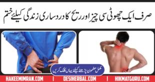 Sciatica Treatments (Reeh Ka Dard) Ka Desi Elaj