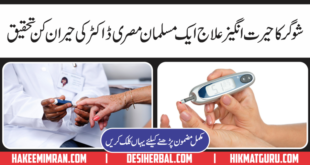 Sugar Ka Gharelo ilaj in Urdu ( Diabetes Home Remedies )
