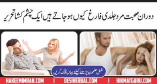 Surat e Inzal Ka Elaj( Premature Ejaculation Treatment) in Urdu