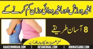 Wazan Kam Karne ( Weight Loss) Kay 8 Asan Tareeky