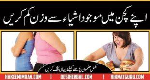 Wazan Kam ( Weight Loss ) Karne K Gharelo Totkay