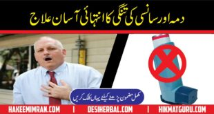 Asthma Home Treatment In Urdu And Hindi Dama Ka Gharelu Ilaj
