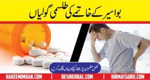 Bawaseer Ka Desi Gharelu Elaj Piles Treatment at Home in Urdu
