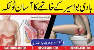Bawaseer (Piles Hemorrhoids Fistula) Ka Desi Roohani ilaj