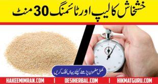 Herbal medicine For Surat e Anzal (Premature Ejaculation) in urdu