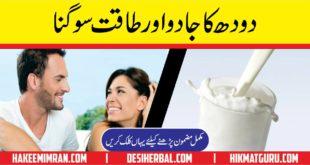 Mardana Kamzori Kay Elaj Kay Desi Home Made Totkay in Urdu