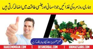 Mardana Quwwat Mein izafa Ki Diet Foods to Increase Male Potency Naturally