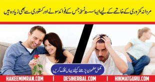 Mardana Taqat Kaisy Barhai Jai How to increase Sex Power in Urdu