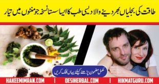 Namardi Ka Elaj Erectile Dysfunction Treatment in urdu