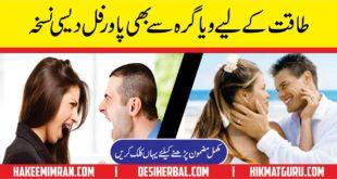 Premature Ejaculation Causes And Treatment in Urdu surt e anzal ka elaj