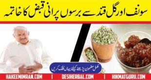 Qabz Ka Desi ilaj Home madeTreatment For Constipation hindi