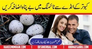 Surat Anzal Jaldi Choot Jana (Premature Ejaculation) Ka Unani Elaj