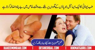 Surat E Anzal Ka Desi Elaj In Urdu (Ejaculate More Long Naturally)