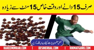 Surat anzal (Premature Ejaculation) Ki Best Medicine