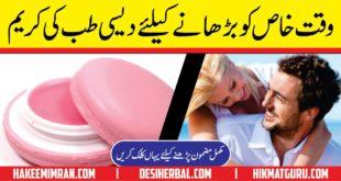 Surte Anzal ,Shighrapatan (Premature ejaculation) Home remedies in Hindi