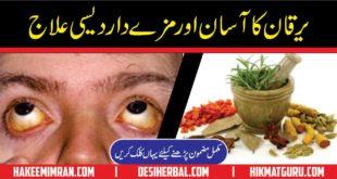 Hepatitis C Jaundice Treatment In Urdu Kala Peela Yarkan Ka Desi ilaj (2)