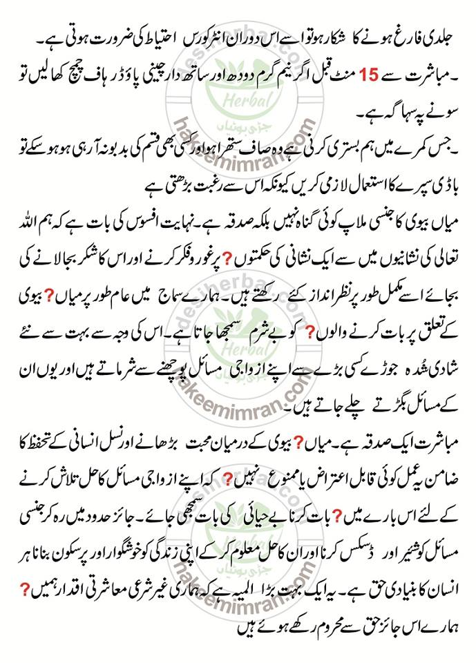 Intercourse Tips Mubashrat Kay Aadaab (2)