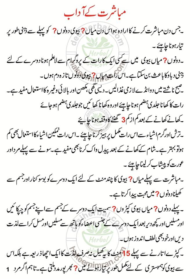 Intercourse Tips Mubashrat Kay Aadaab
