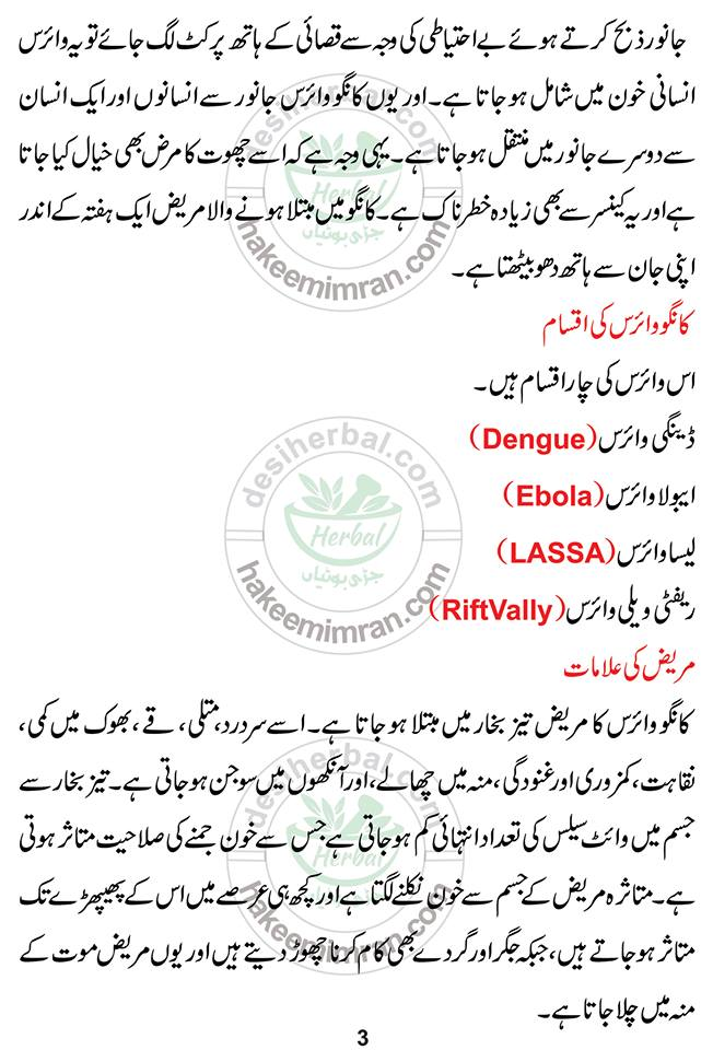 What is The Congo Virus and How Can it Affect You In Pakistan (3)