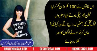 100 KG Wazan Kam Karny Wali Khatoon