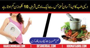 30 Days Main 10 Kg Weight Kam Karne Wala Diet Plan Aur Desi Nuskha
