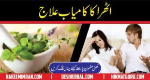 Athra ka Rohani Ilaj Marasmus Causes Symptoms & Treatment in Urdu