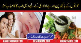 Aurtoon Kay Banjhpan Ki Wajah Aur Ilaj Infertility Causes In Women