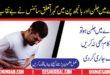 Banjh Pan Aur Stomach Ki Khrabi Ka Apis Main Kiya Connection Hy
