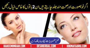Beauty Tips for Fresh Skin in Urdu Hindi